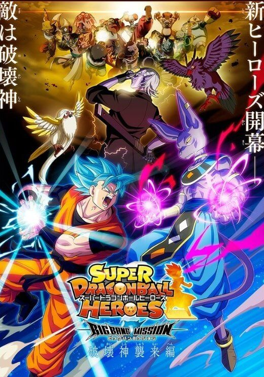 Super DragonBall Heroes - stagione 2